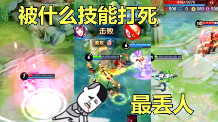 王者荣耀小信:游戏里被哪些技能击杀很丢人?被自己技能打死有点搞笑