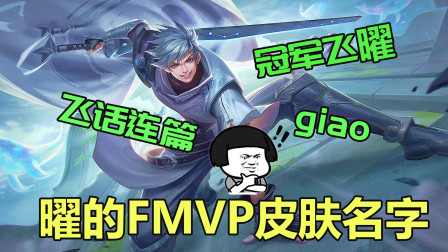 王者荣耀小信:网友为曜的fmvp皮肤起名字,第二个太搞笑了
