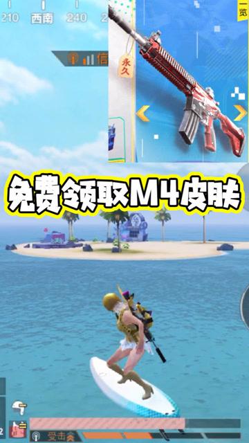 蓝少和平精英:教你玩转潮流音乐节,免费领取永久M4皮肤!还不快来冲浪!