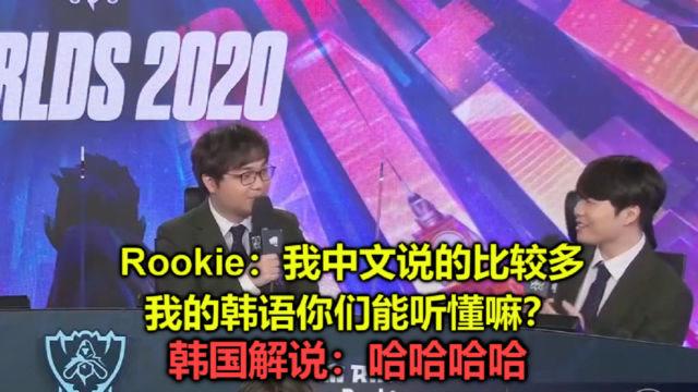 Rookie回韩国解说S10:我韩语不行,你能听懂嘛?主持人尴尬大笑