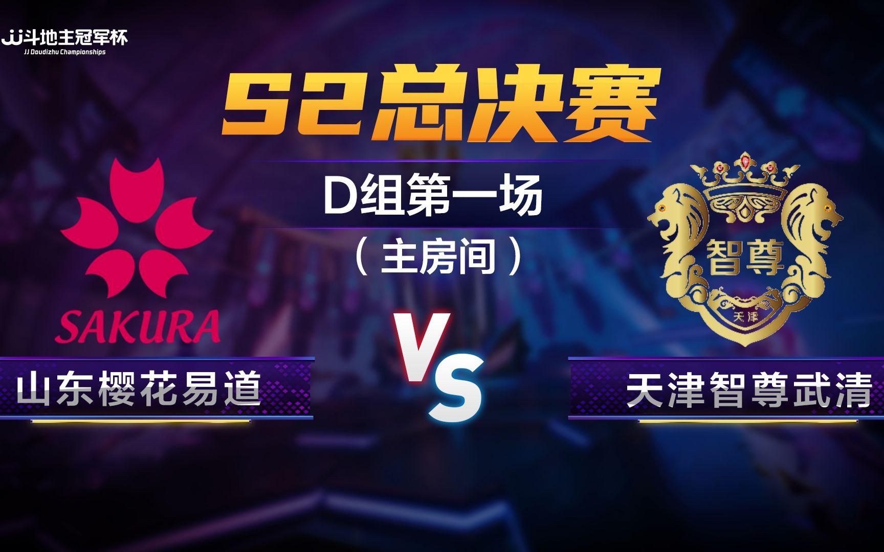 S2总决赛D组第一场12月12日:山东樱花易道 vs 天津智尊武清