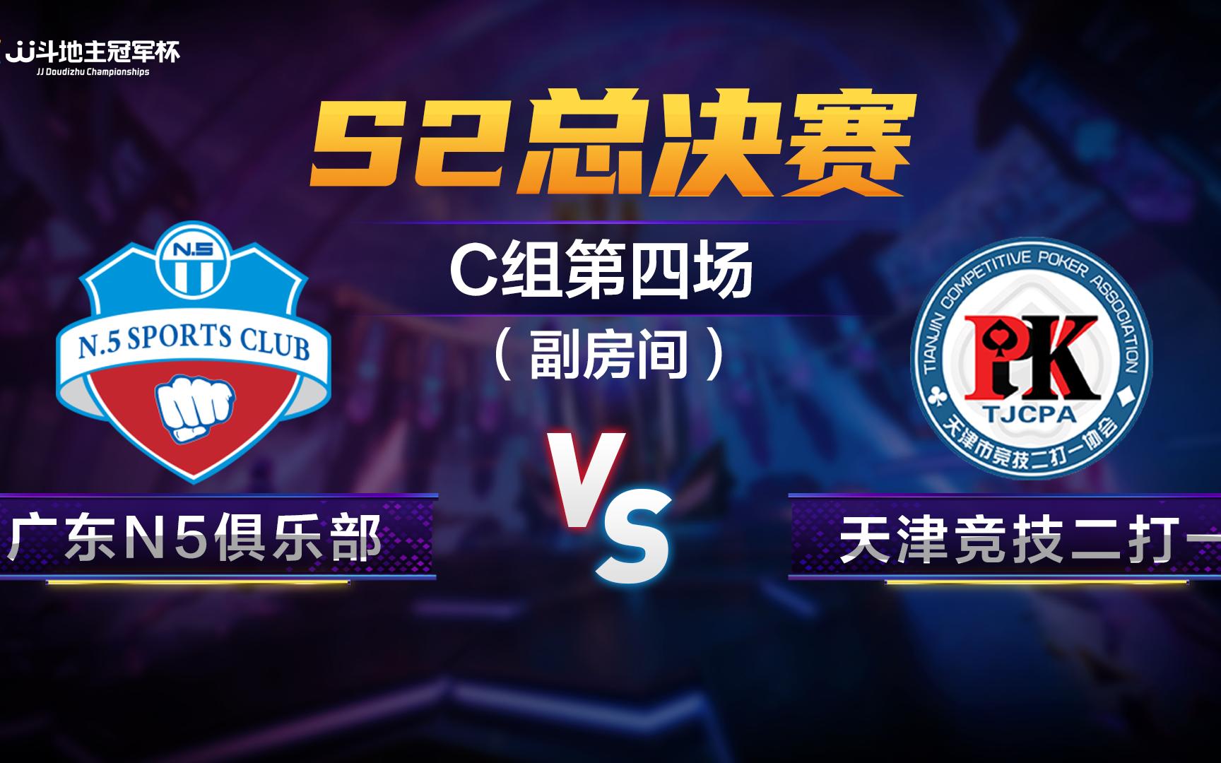 S2总决赛C组第四场12月8日(副房间):广东N5俱乐部 vs 天津竞技二打一