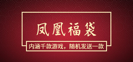 凤凰福袋1元 PCbanner
